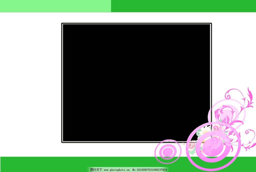 ppt 背景 背景图片 边框 模板 设计 相框 1024_687