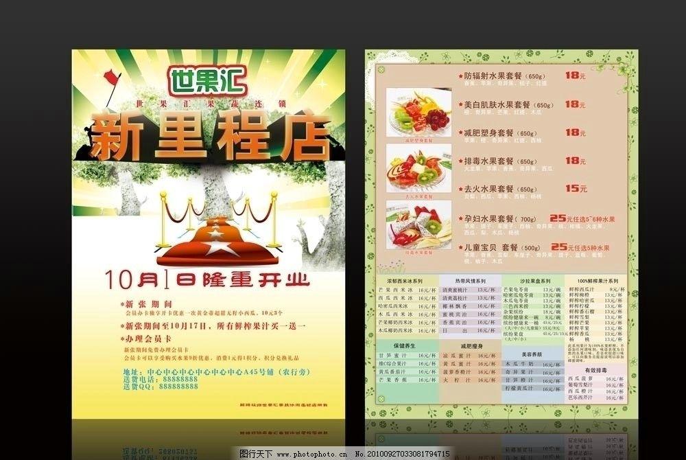 水果新里程店宣传单图片