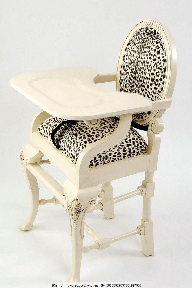 欧式时尚儿童椅 儿童椅 欧式 时尚家具 乳白色椅子 豹纹 儿童餐椅