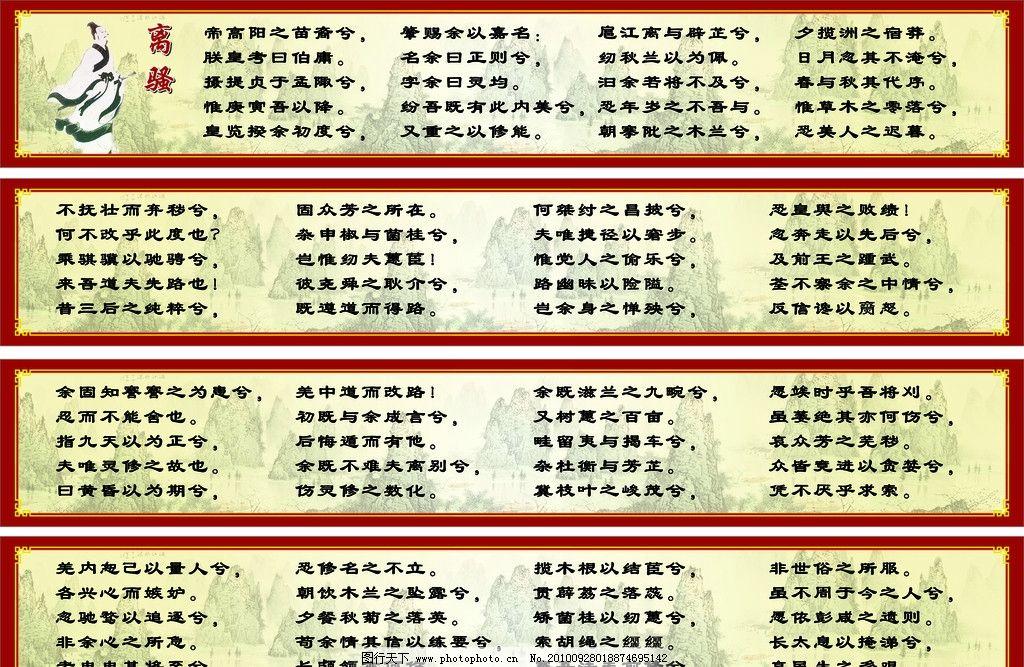 屈原/屈原(离骚)图片