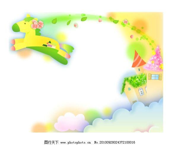 可爱卡通 自然风景