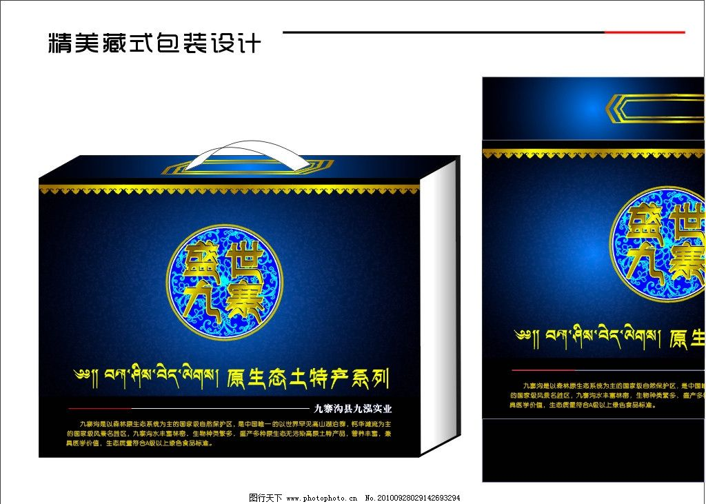 精美包装设计 包装盒 包装 花纹 藏式包装设计 藏文 名族 底纹 手提袋