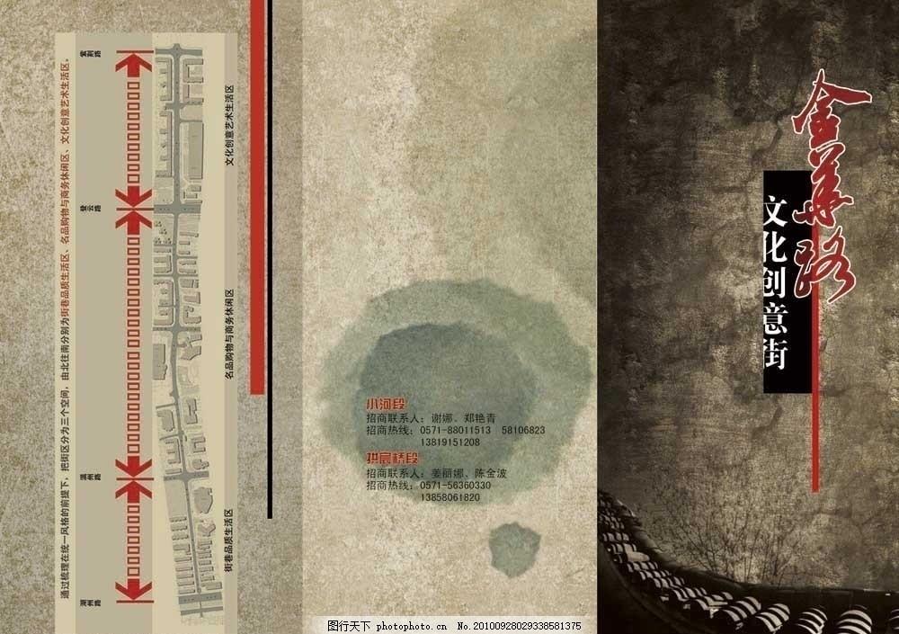 印刷 复古 水墨 纹理      屋檐 文化创意街 印刷品 画册设计 广告图片