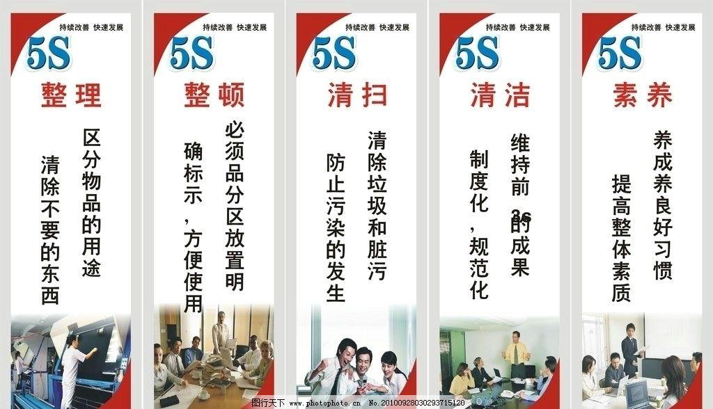 企业管理标语 宣传标语 管理海报 安全标语 办公室标语 工厂标语 ps
