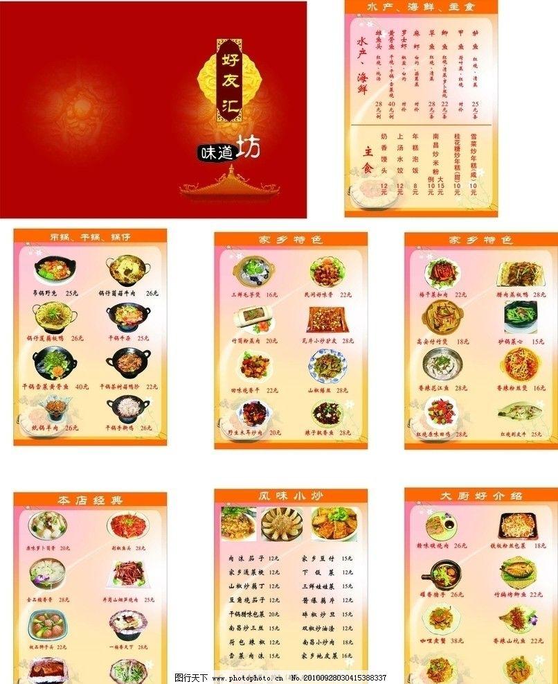 菜牌 民间菜牌 菜谱 湘菜菜谱 菜单菜谱 广告设计 矢量 cdr