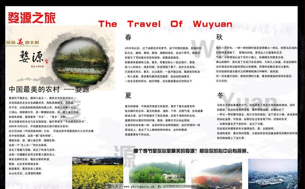 婺源旅游 旅游 杂志(画册)排版 其他模版 广告设计模板 源文件 300dpi