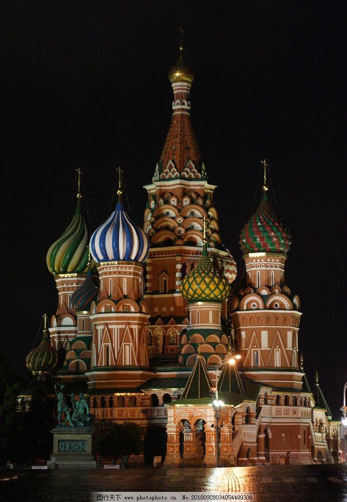 俄罗斯 沙俄 莫斯科 圣巴西尔大教堂 圣巴西尔 大教堂 教堂 俄罗斯