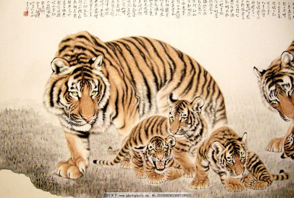 天乐 美术 绘画 中国画 工笔重彩画 彩墨画 动物画 老虎 小老虎 虎威
