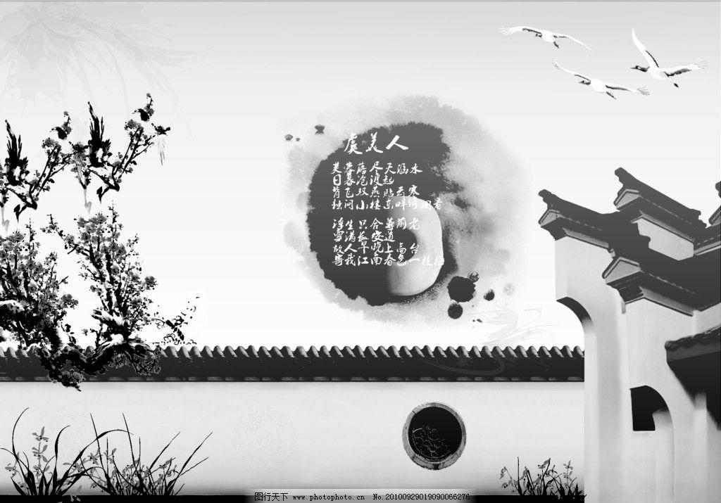 水墨画 房子 梅花 鸟 草 黑白 美术绘画 文化艺术 矢量 cdr