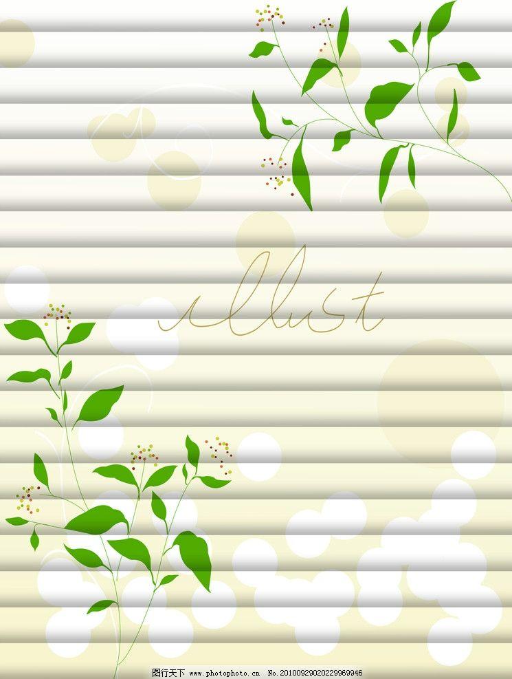 清新绿叶图片_背景底纹_底纹边框_图行天下图库