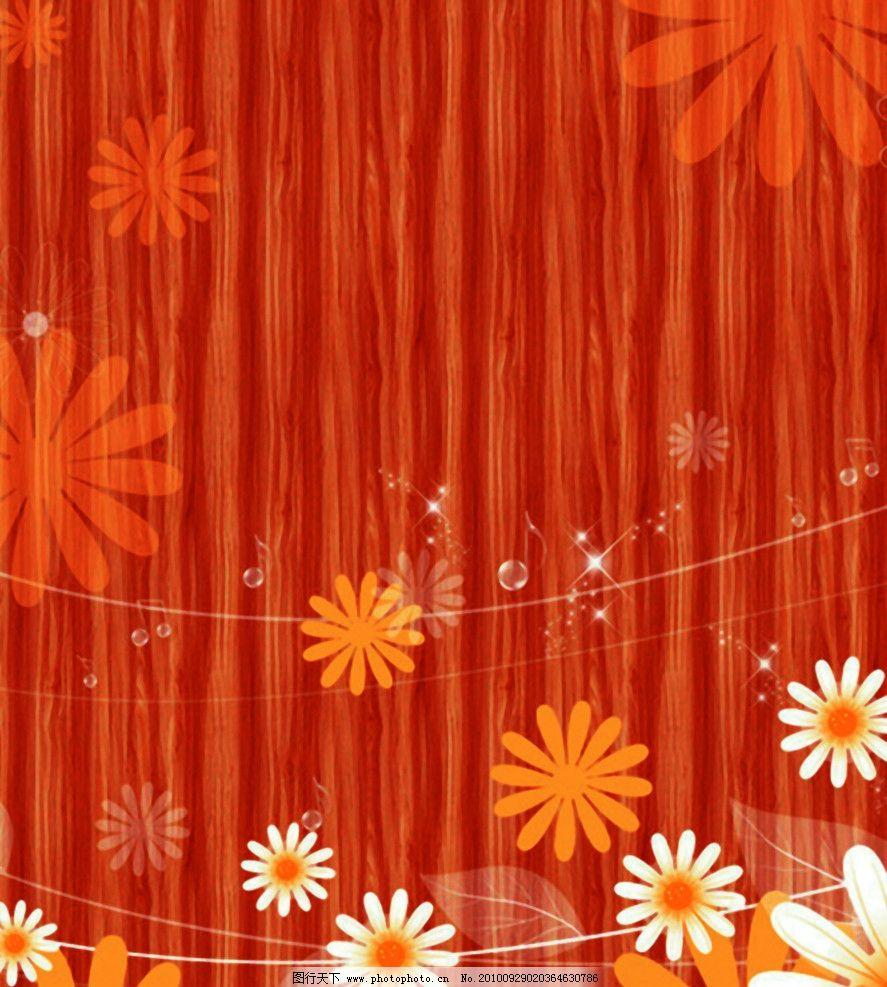 木花纹 花 木 暗花 花边花纹