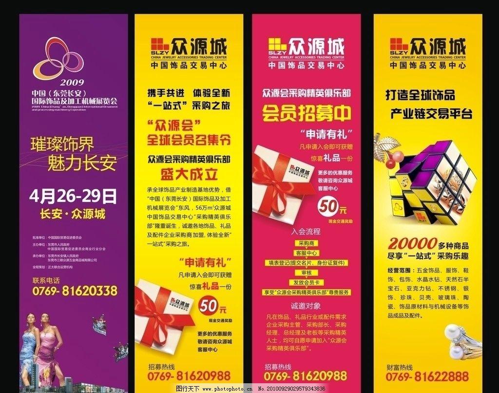 广告设计 展会 饰品城活动宣传图片