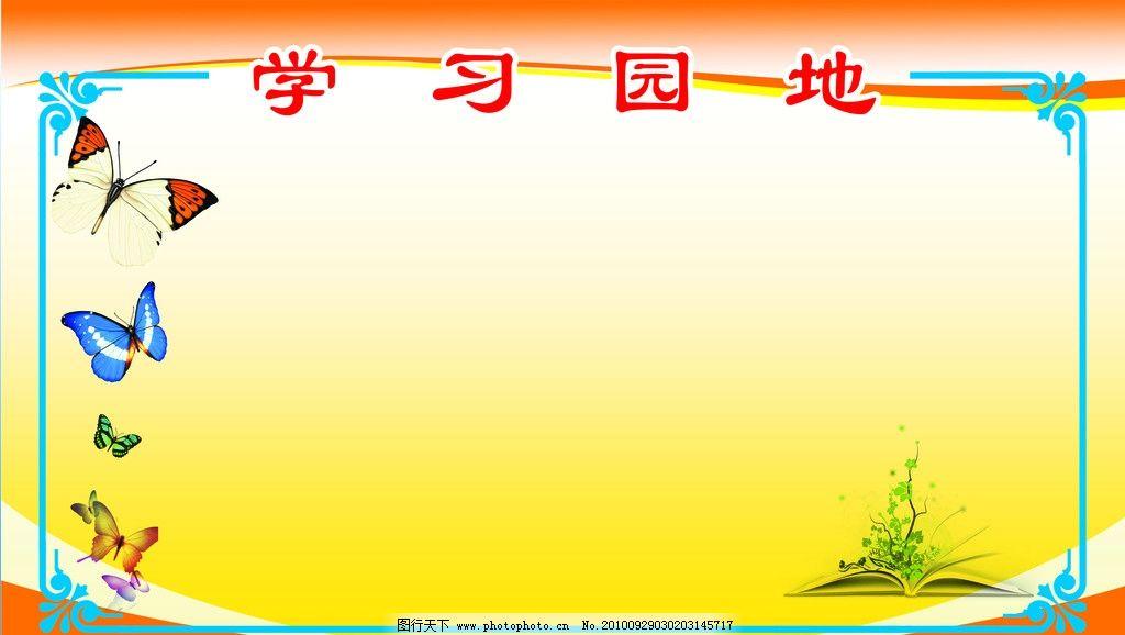 学习园地闸板模板 学习园地 背景 蝴蝶 花纹 书本 展板模板 广告设计