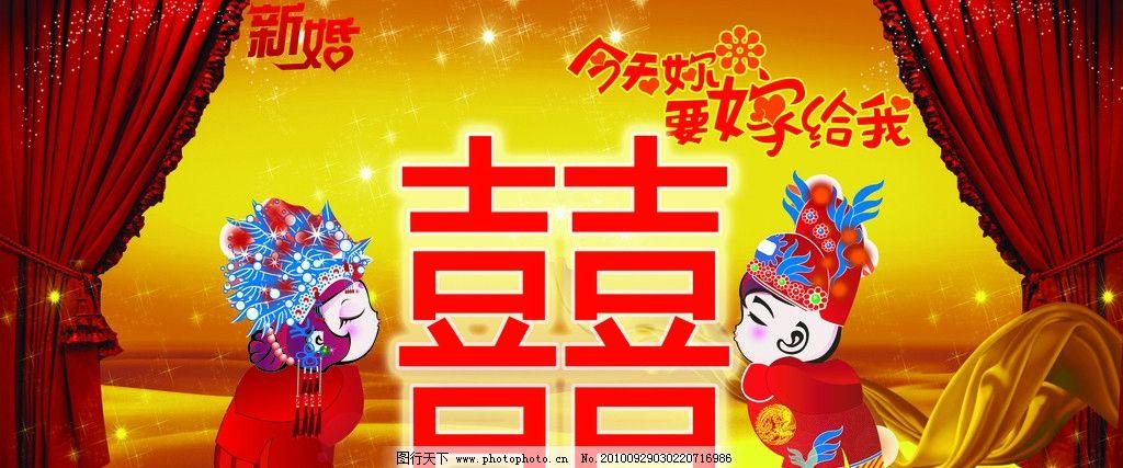 囍字 幕布 星星 飘带 帘子 艺术字 喜庆 婚礼 人 结婚 广告设计模板图片