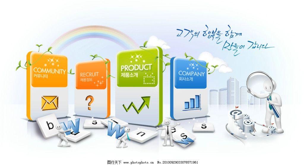 3d小人 动感科技 现代科技 高楼大厦 彩虹 箭头 广告设计模板 网页