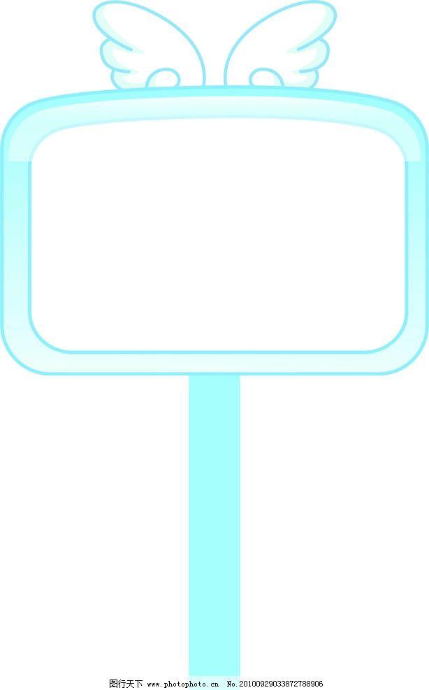 可爱小举牌 天使翅膀 蓝色 卡通 牌子 平面设计 其他 源文件