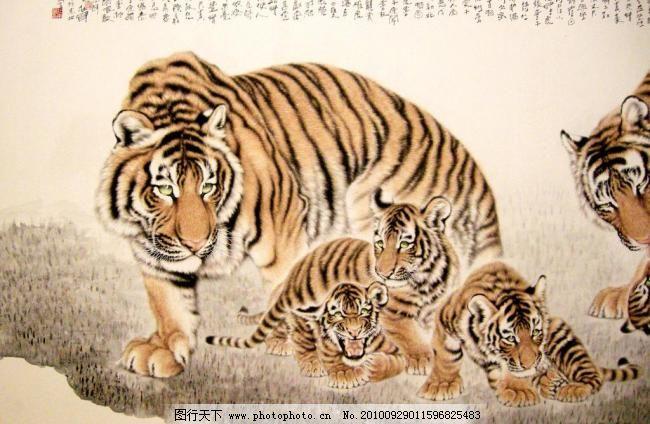 老虎 美术 猛兽 天乐 美术 绘画 中国画 工笔重彩画 彩墨画 动物画