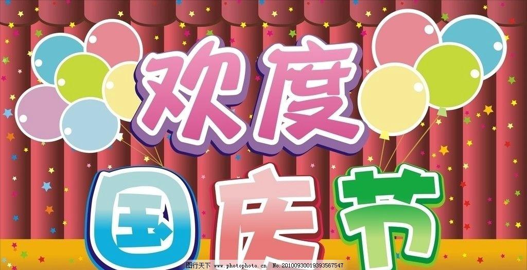 国庆 国庆节 海报图片