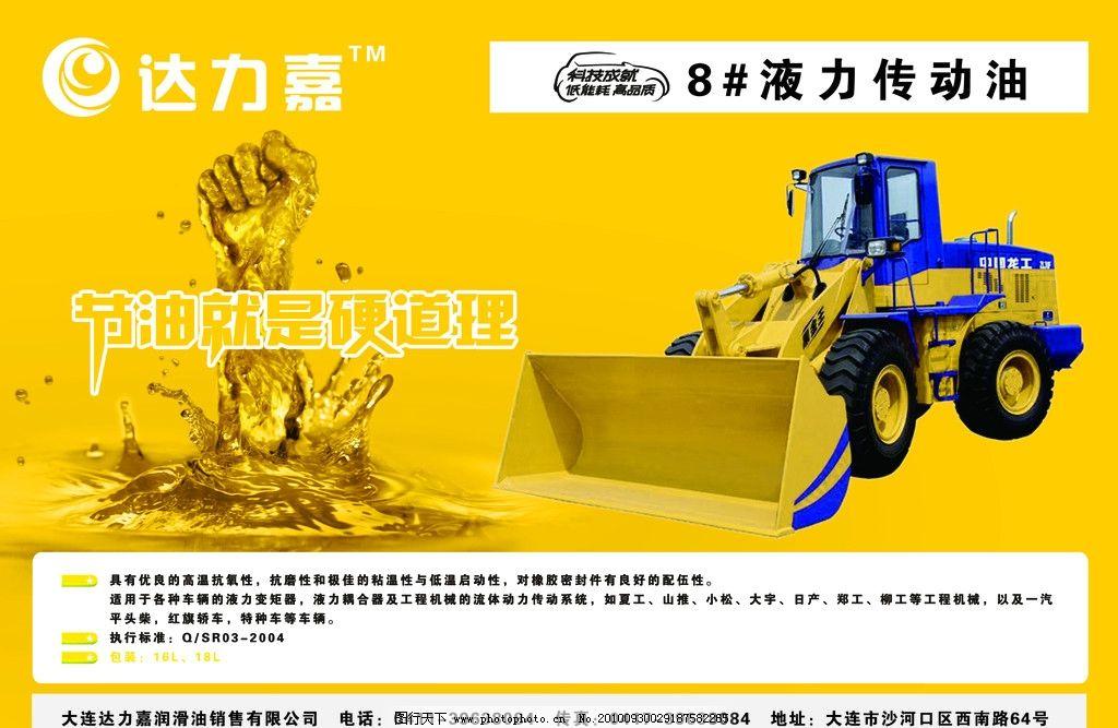 油桶标贴 黄 手 达力嘉 传动油 包装设计 广告设计模板 源文件 300dpi