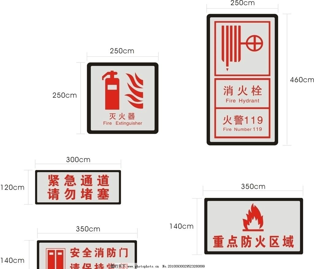 消防标识 灭火器 重点防火区域 紧急通道 安全消防门 广告设计矢量cdr