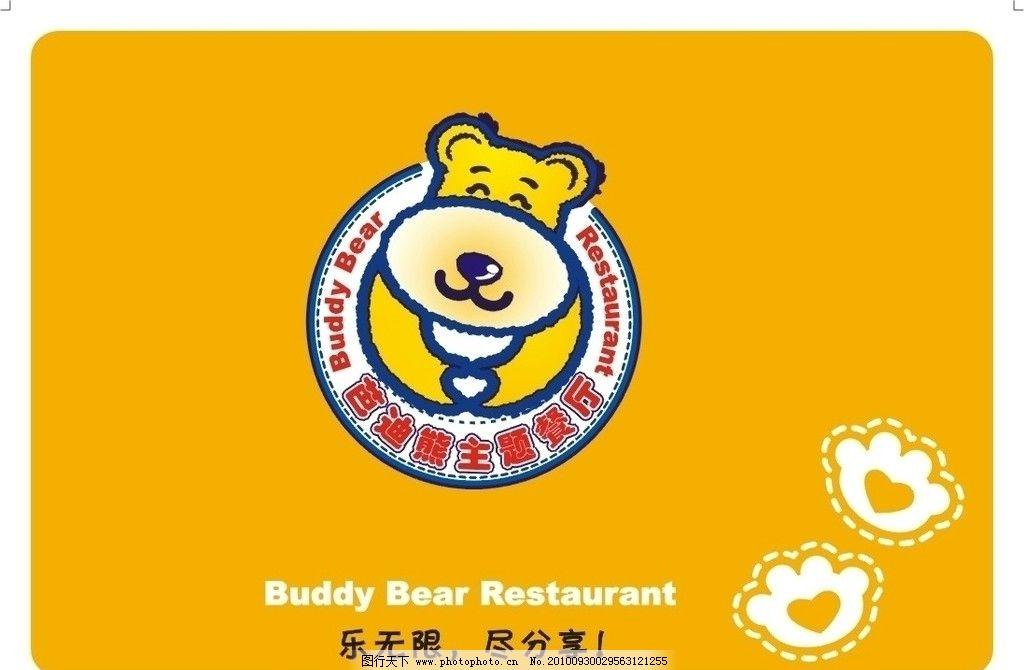 爪子 熊爪 卡通脚印 小脚丫 卡通动物 可爱的小熊 广告设计 矢量 cdr