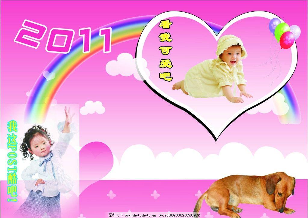可爱宝宝 宝宝 小女孩 小狗 彩虹 桃心 气球 2011 广告设计 矢量 cdr