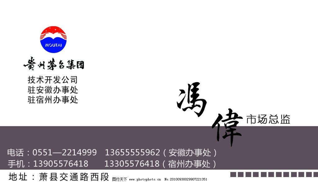 茅台 名片 市场总监 标志 名片设计 广告设计模板 源文件图片