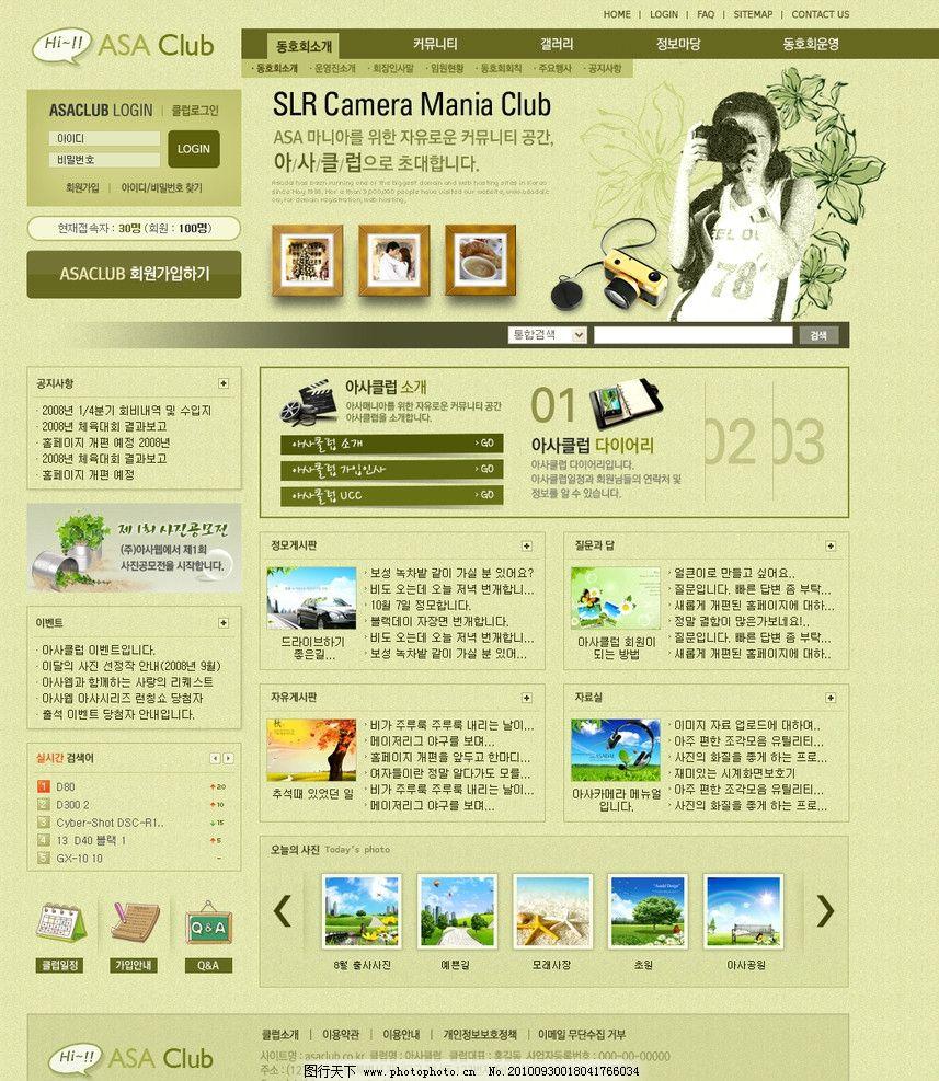 韩国网页模板 生活素材 复古 女孩 风景 韩国模板 网页模板 源文件 72