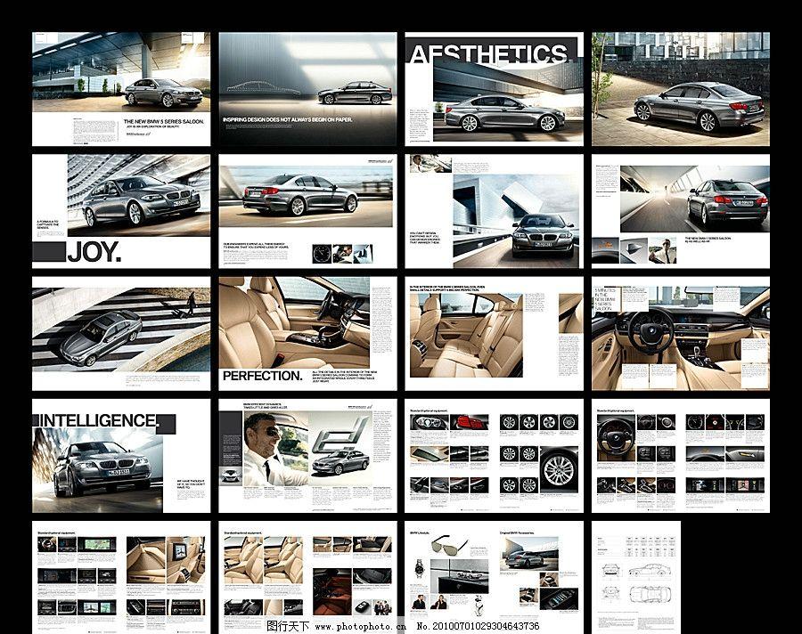 汽车画册,产品画册,宣传画册,画册版式,企业画册,画册设计,广告设计