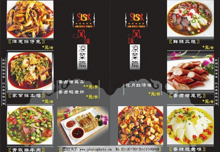 菜谱内页之风味凉菜篇,酒楼菜谱,高档菜谱,菜品,广告设计,菜谱设计,酒楼菜谱设计