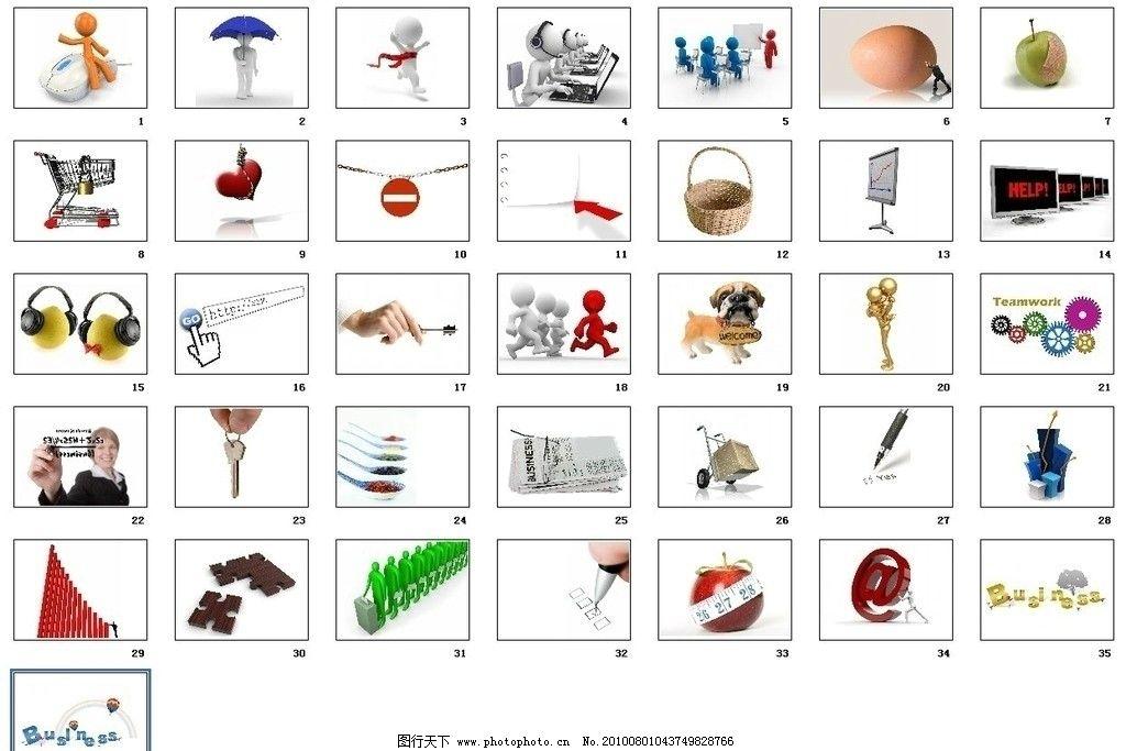 PPT商务活动创意图片素材精选,PPT素材,小人,鼠标,打伞,冲刺,上网