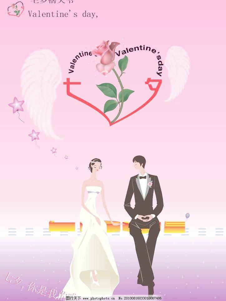 AI,翅膀,节日素材,男人,女人,七夕,七夕情人节