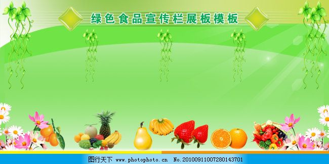 绿色蔬菜宣传板报免费下载,绿色食品,水果,无污染,无污染宣传海报,绿色食品板报,宣传海报宣传单彩页DM